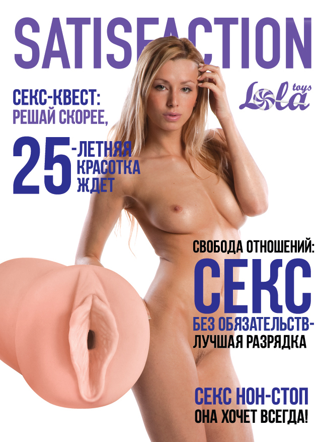 Мастурбатор Lola Satisfaction #25